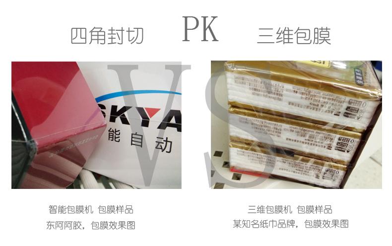 四角封切包膜PK三维包膜