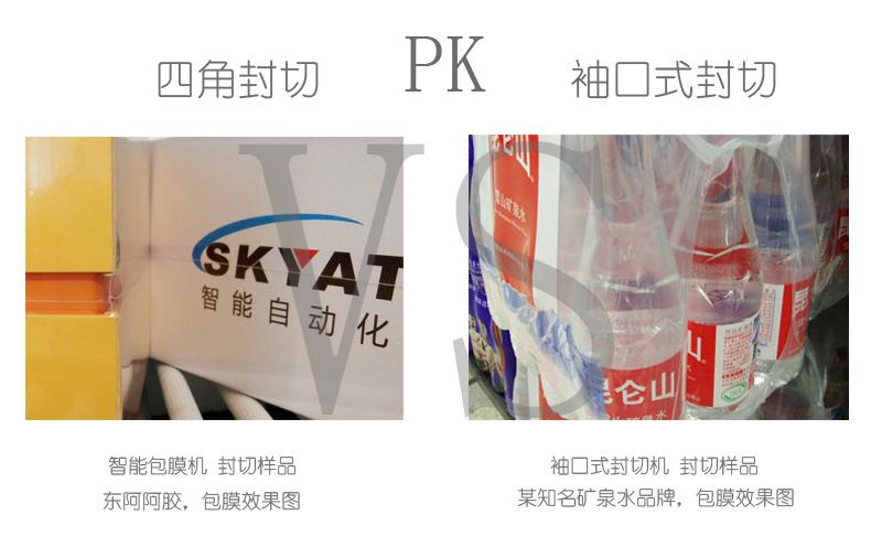 四角封切包膜PK袖口式包膜